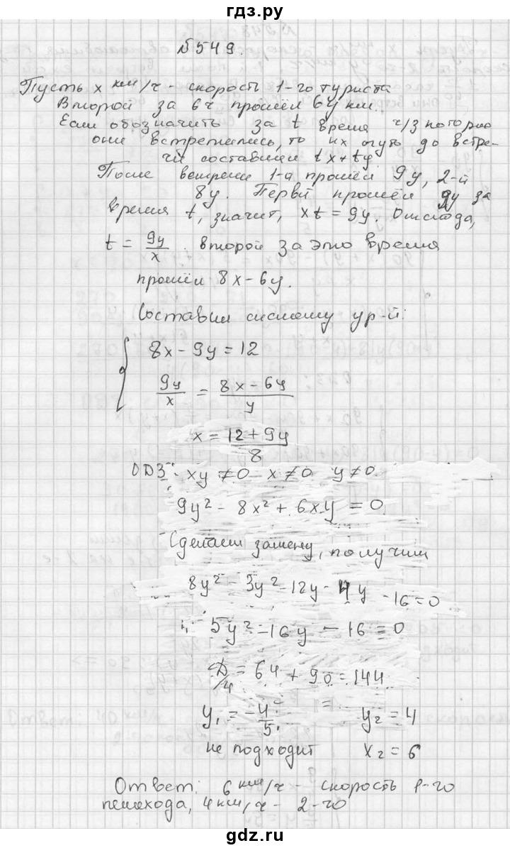 гдз алгебра 7 класс шыныбеков