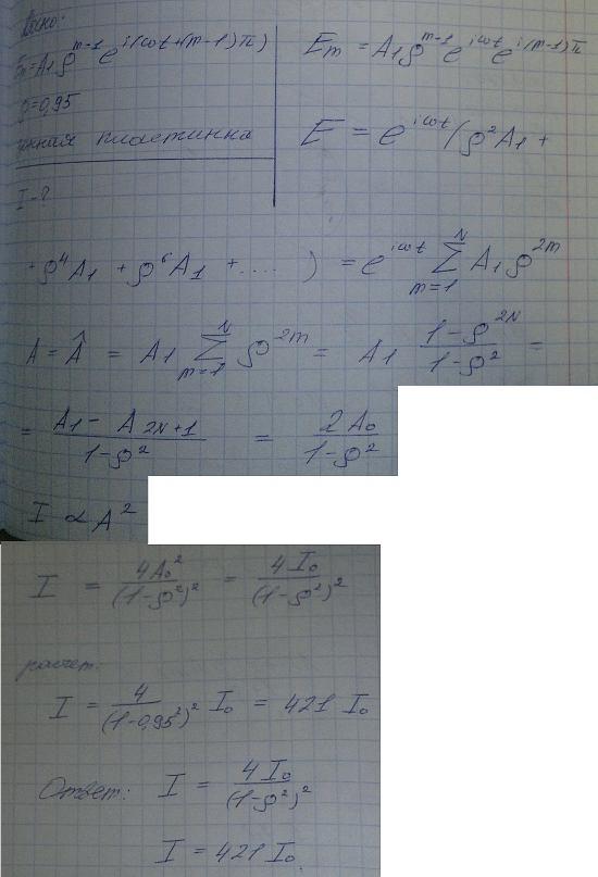 Метод Зон Френеля Реферат Метод Зон Френеля